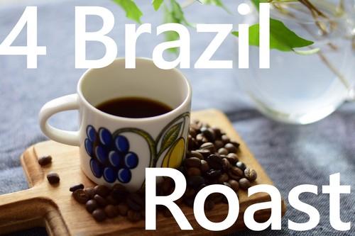 [ 送料込 ]4種飲み比べ・豆が教える焙煎の秘密。ブラジル4焙煎 ローストセット