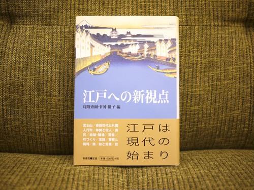 江戸への新視点【古本】