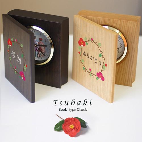 オーダーメイド「子育て修了証 感謝状 ブック型置き時計 椿」 結婚式両親へプレゼント 記念品贈呈