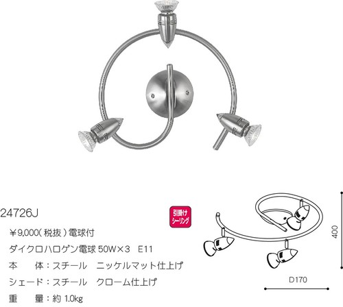 MAGNUM(マグナム)24726J・電球付