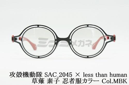 攻殻機動隊SAC_2045×Less than humanコラボアイウェア 草薙 素子 忍者服カラー
