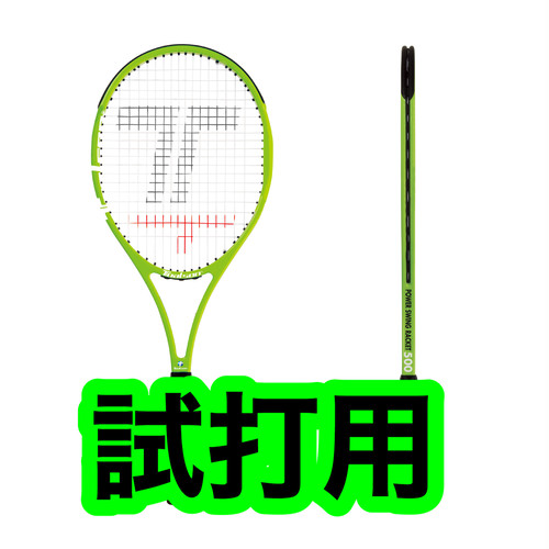 試打用:POWER SWING RACKET 500