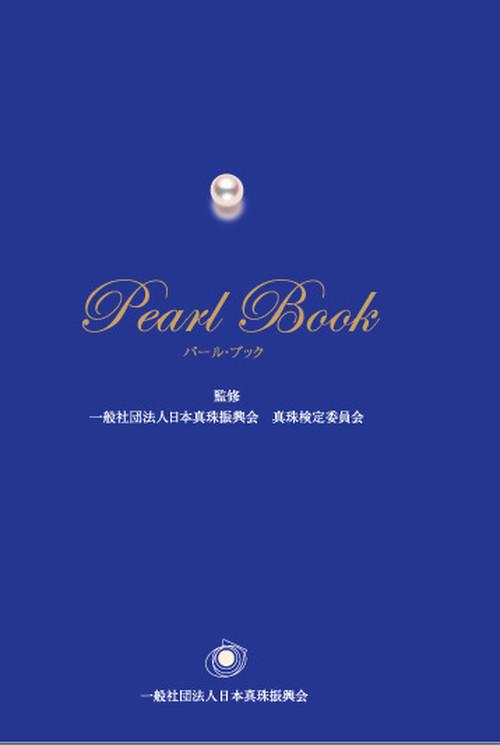 パールブック(日本語版)(税・送料込み
