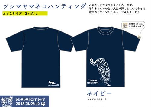 ツシマヤマネコTシャツ(前面プリント)