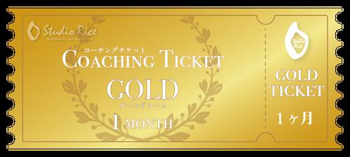 コーチングチケット ゴールドコース(1ヶ月分)