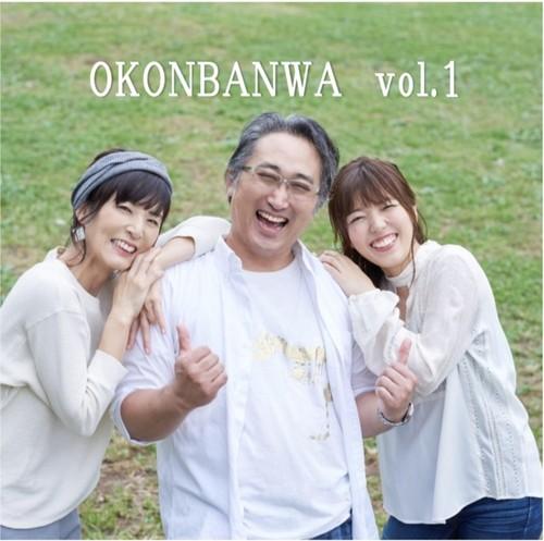 OKONBANWA Vol.1