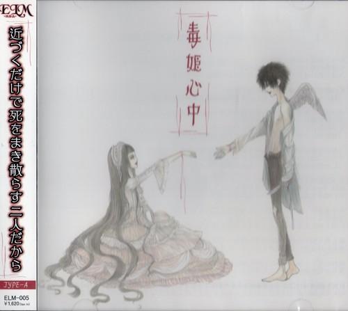 毒姫心中 TYPE-A