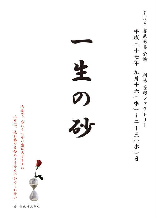 「一生の砂」DVD