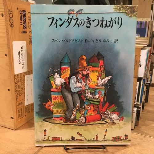 フィンダスシリーズ 全5冊+1冊セット / スベン・ノルドクビスト作・絵