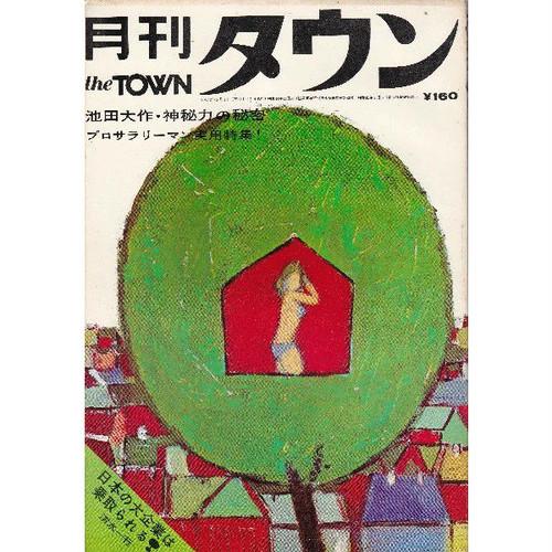 月刊タウン 第1巻第5号 池田大作・神秘力の秘密