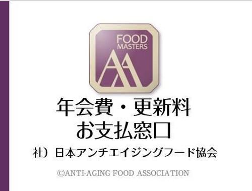 【2018年度 年会費・更新料】社)日本アンチエイジングフード協会