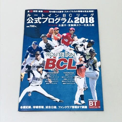 2018選手名鑑