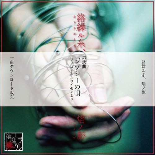 1曲DL:絡繰ル糸、焔の影 第弐曲 ジプシーの唄