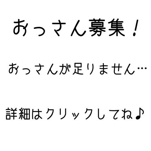 全国のおっさん募集!50円不要です♪(^^)