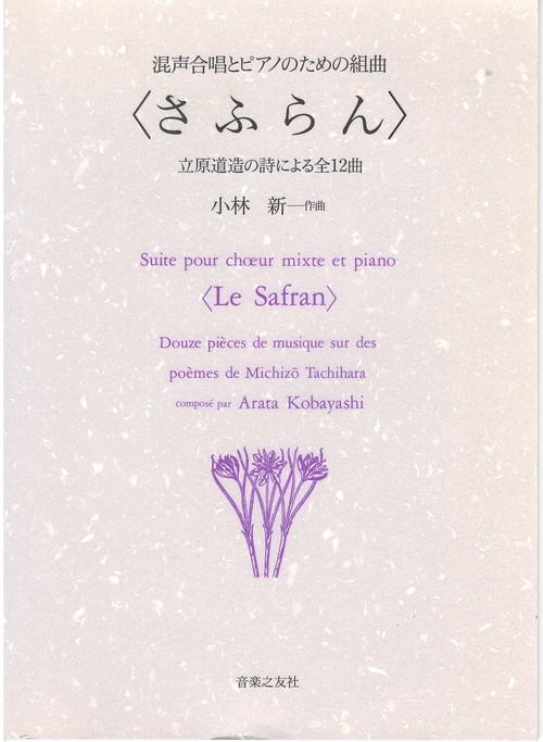 K03i02 〈さふらん〉(混声合唱、ピアノ/小林新/楽譜)