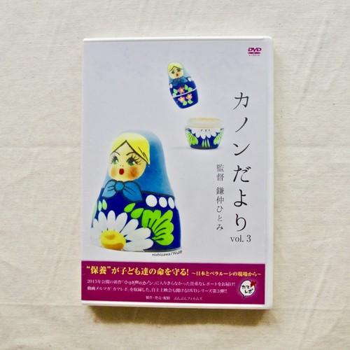 「カノンだより」Vol.3 DVD
