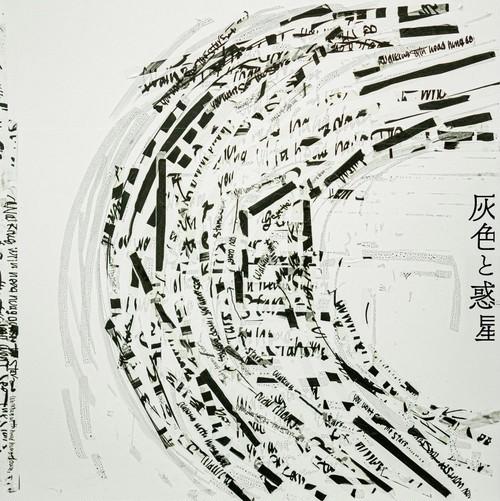 "【LP 12""】灰色と惑星 12"" [MC Mystie 45RPM Project Phase01] -SSSR001-"