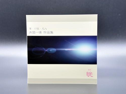 CD「 晄kou 井関一博作品集」