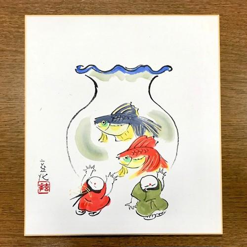 今井玄花 色紙「金魚」