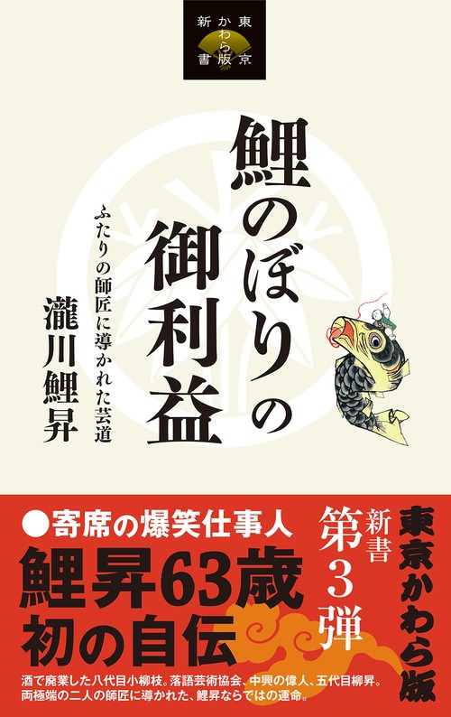 新書第3弾『鯉のぼりの御利益』瀧川鯉昇・著