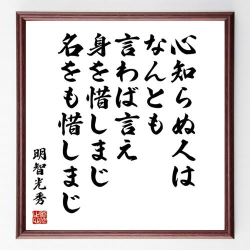 明智光秀の名言色紙『心知らぬ人はなんとも言わば言え、身を惜しまじ名をも惜しまじ』額付き/受注後直筆/Z0341