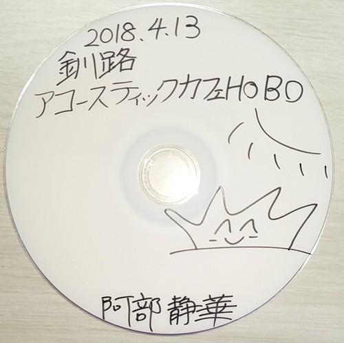 【DVD★阿部静華】 2018.4.13 釧路 アコースティックカフェHOBO