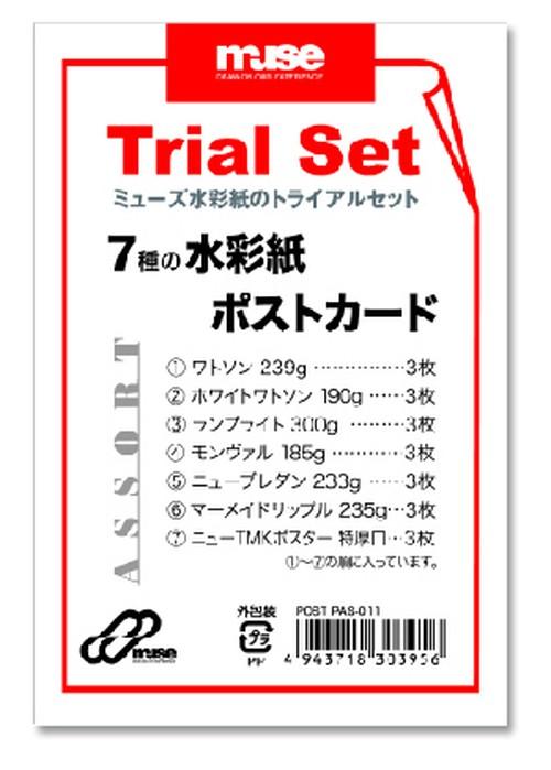 ミューズ 水彩紙トライアルパック・ポストカードサイズ(7種・各3枚入り)