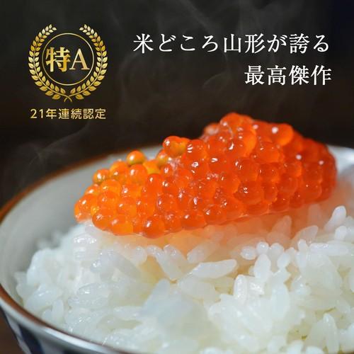 【特栽米】はえぬき(白米)5kg / 送料込価格