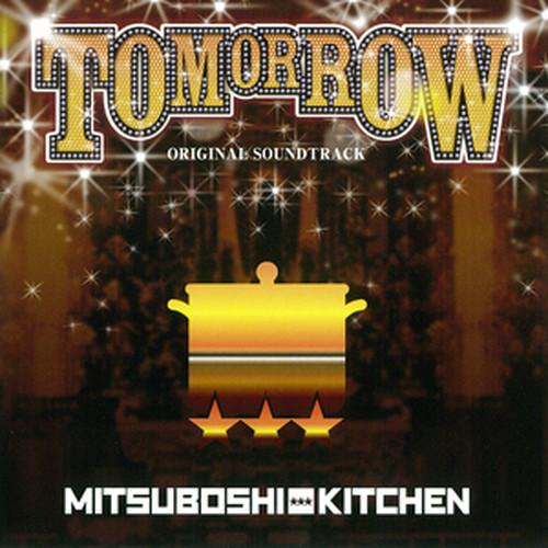 サウンドトラックCD 三ツ星キッチン第1弾「TOMORROW」