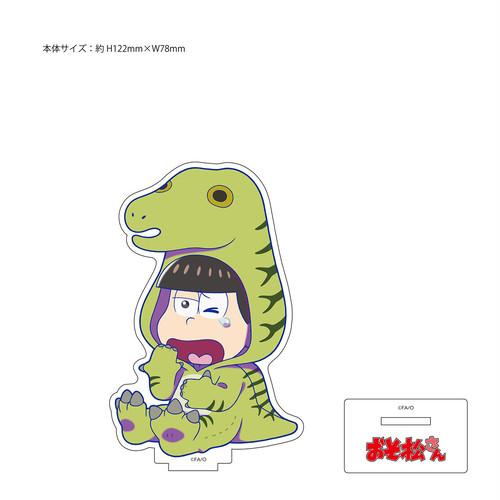 【4589839350327在】おそ松さん フクイサウルス おそ松 アクリルスタンド