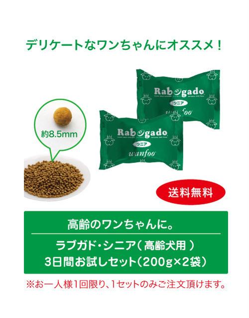 ラブガド・シニア(高齢犬用)3日間お試しセット  (200g×2袋)