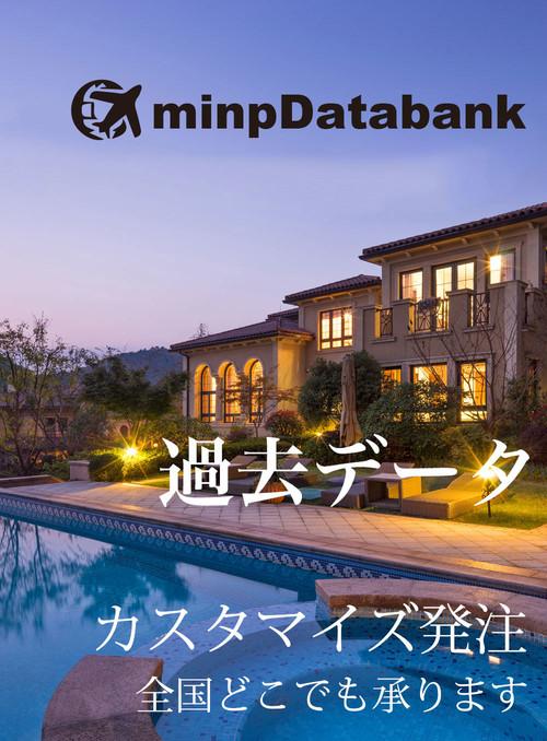 民泊過去データ カスタマイズ発注(発注権:500円)