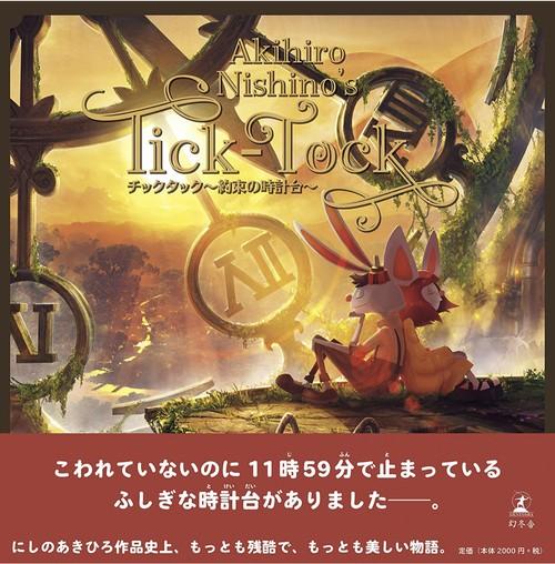 チックタック〜約束の時計台〜