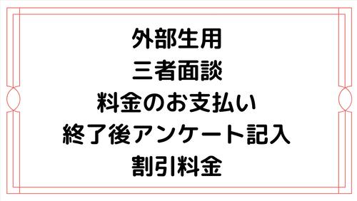 外部生用 三者面談料金の支払い(アンケート記入割引料金)