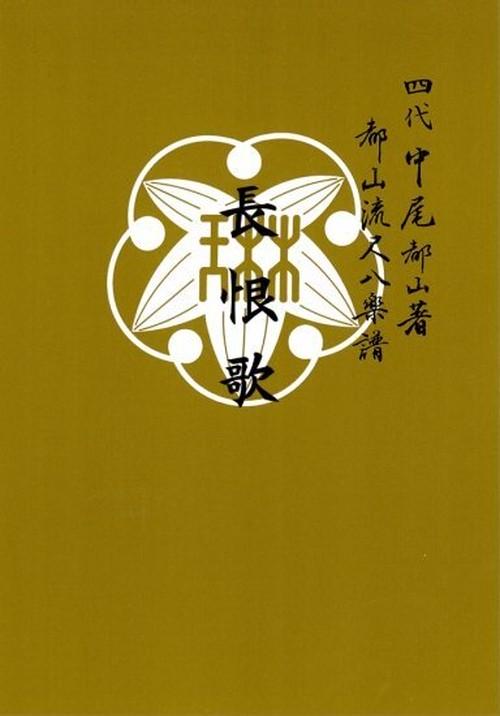T32i272 CHOGONKA(Shakuhachi/Y. Kengyo /Full Score)