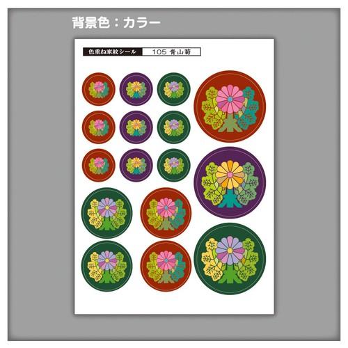 家紋ステッカー 青山菊 | 5枚セット《送料無料》 子供 初節句 カラフル&かわいい 家紋ステッカー