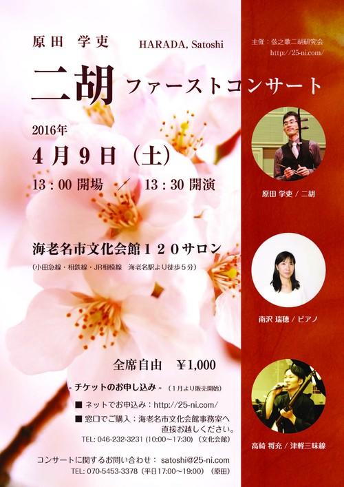 2016年4月9日【原田学吏 二胡ファーストコンサート】チケット