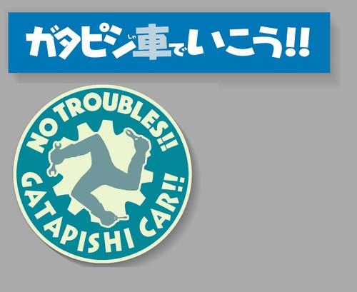 2019年版:ガタピシ車ステッカー(トリスケル・故障除けステッカー付き)・送料込み/40枚限定
