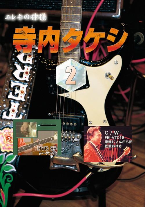 DV002 寺内タケシ奏法集DVD vol.2(ソーラン節・津軽じょんがら節・佐渡おけさ)