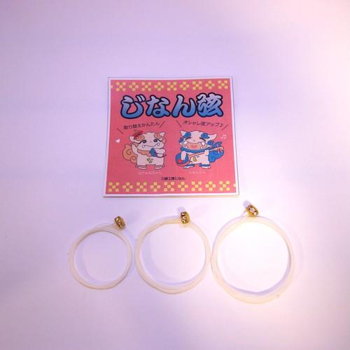 じなん弦 キラキラ (3本セット)