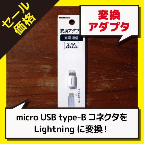 変換アダプタ microUSB - lightning / Owltech ADLMF-WH