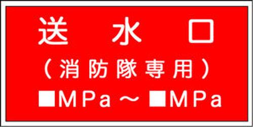 送水口(消防隊専用) MPa〜 MPa   SB408