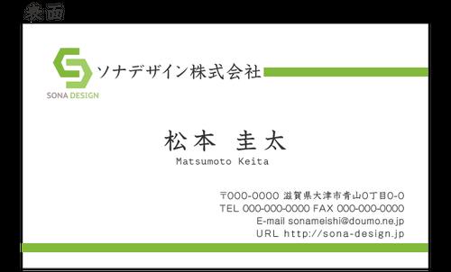 ビジネス片面名刺・グリーン 008 100枚