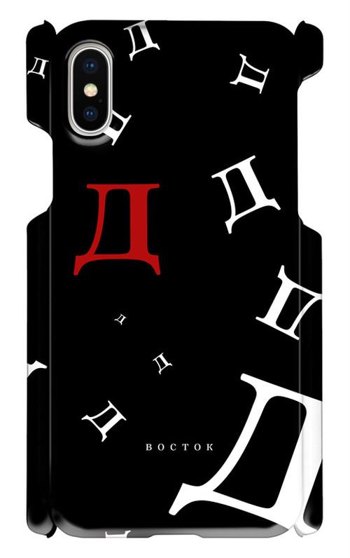 Д(d)【iPhone X】