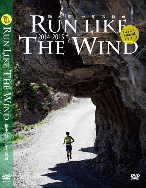 RUN LIKE THE WIND  2014-2015 鏑木毅    一年の軌跡
