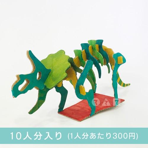 背景付き!恐竜ペーパークラフト【トリケラトプス】(10人分)