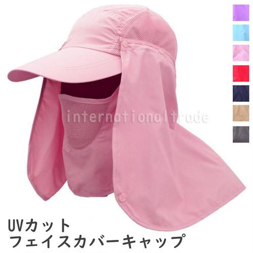 予約 UVカットフェイスカバーキャップ UVカット帽子 釣りハット 釣り 日よけ帽子 360度 紫外線防止 フィッシングハット フィッシング帽子 メッシュ レディースバイザー アウトドアハット 日焼け防止 顔 首 cw-a-1731
