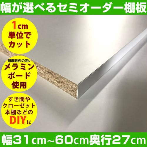 幅が選べる棚板31cm~60cm奥行き27cmメラミンボード白