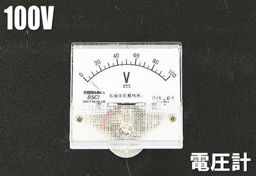 電圧計100V