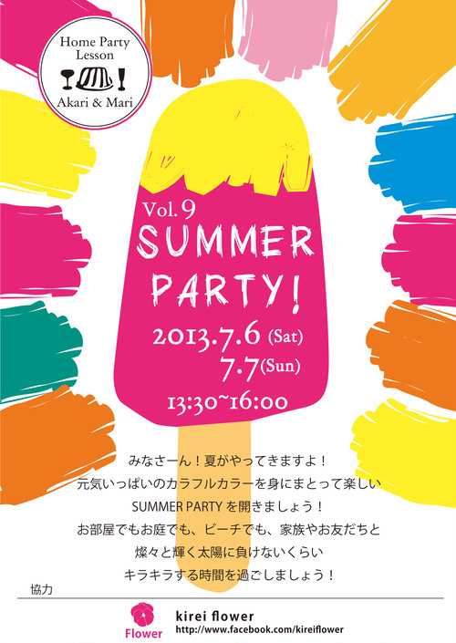 SUMMER PARTY!! チケット